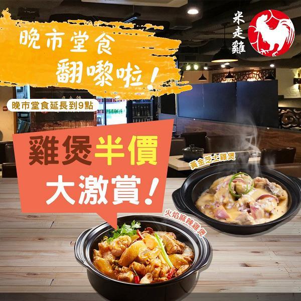 米走雞雞煲專門店推出堂食/外賣所有雞煲半價優惠 火焰麻辣/黃金芝士雞煲$84起 | 港生活 - 尋找香港好去處