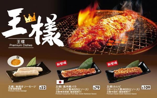 【牛角放題】全新牛角放題Menu一覽 $208起任食112款燒肉美食+新增逾20款菜式   港生活 - 尋找香港好去處
