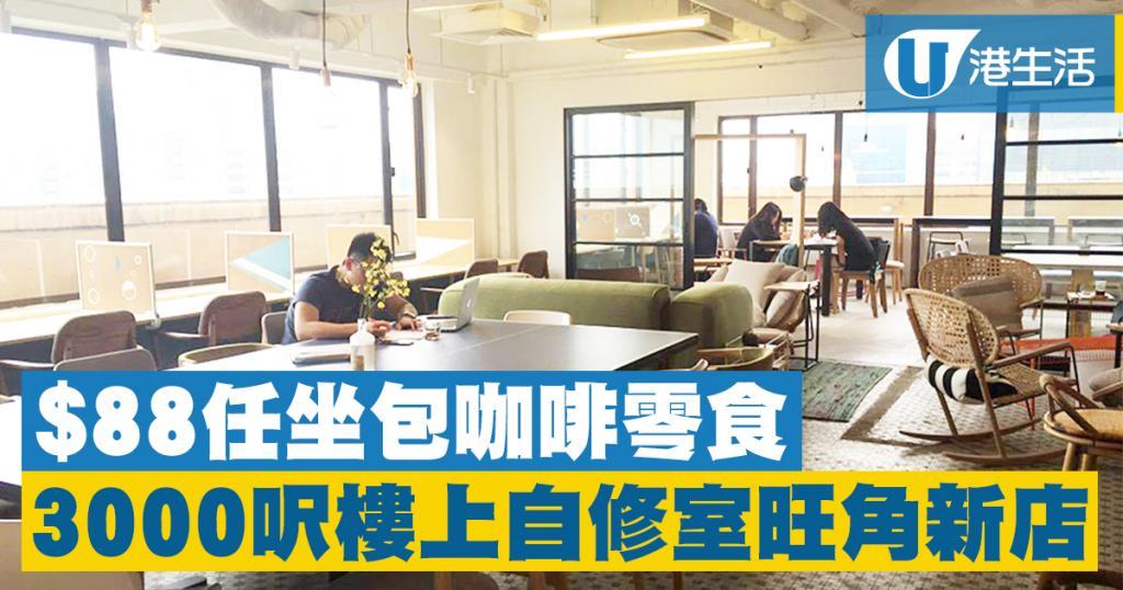 3000呎樓上自修室旺角新店開幕!$88起包咖啡零食   港生活 - 尋找香港好去處