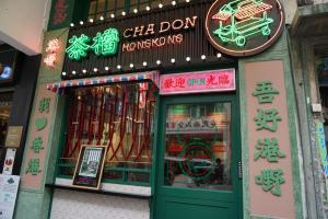 香港茶記hit爆東京 專訪「香港贊記茶餐廳」老闆:嘩你點搵到我哋架? | 港生活 - 尋找香港好去處