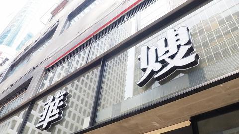 華嫂冰室(元朗屏山店) | 港生活 - 尋找香港好去處