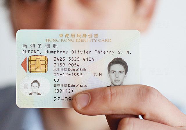 身份證的秘密 (一) 知道嗎?你身份證號碼的英文字 其實有意思   港生活 - 尋找香港好去處
