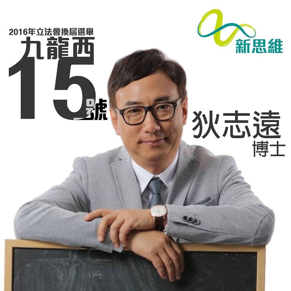 2016立法會選舉 九龍西當選名單   港生活 - 尋找香港好去處