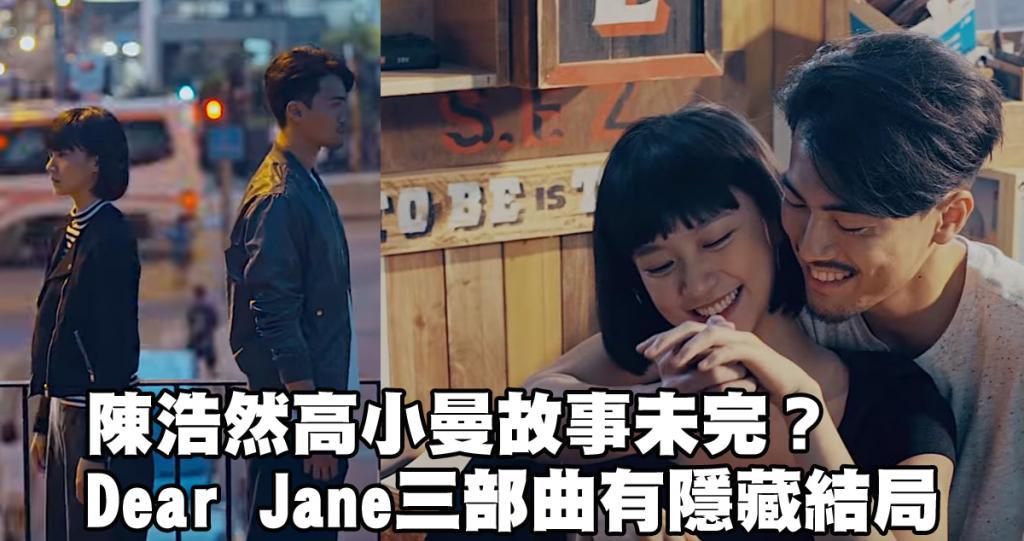 陳浩然高小曼故事未完?Dear Jane三部曲另有隱藏結局 | 港生活 - 尋找香港好去處