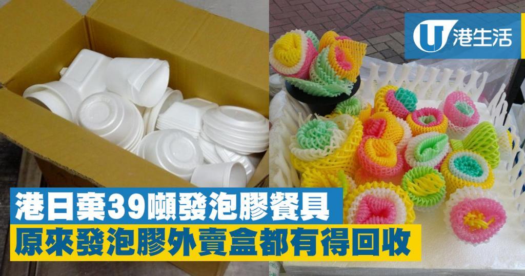 港日棄39噸發泡膠餐具 原來發泡膠外賣盒都有得回收   港生活 - 尋找香港好去處