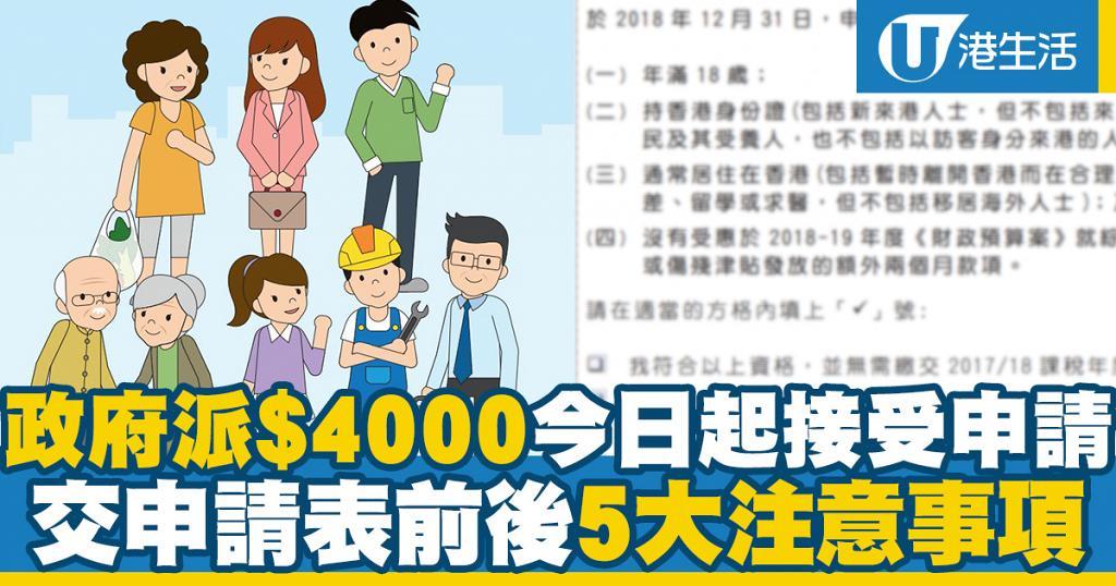 【政府派錢$4000】關愛共享計劃正式開放申請!交申請表前後5大注意事項 | 港生活 - 尋找香港好去處