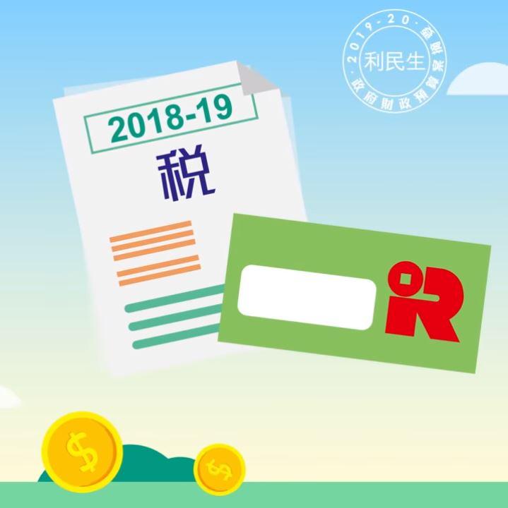 【報稅/交稅2019】7大交稅方法一覽!申期分期繳稅方法+欠稅遲交罰款 | 港生活 - 尋找香港好去處