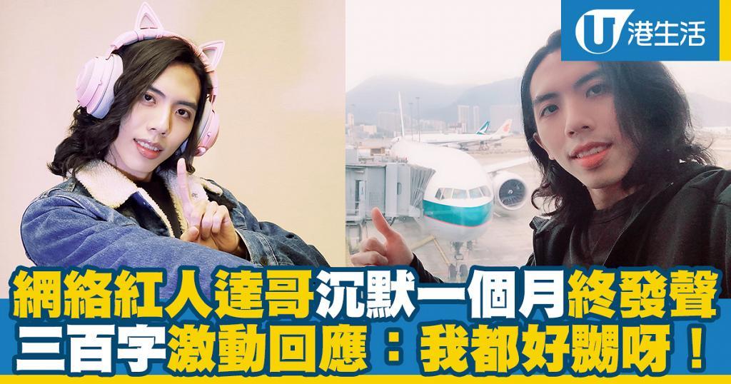 網絡紅人達哥沉默一個月終發聲:我唔係咩都攞出黎做show先叫有做野嘅KOL   港生活 - 尋找香港好去處