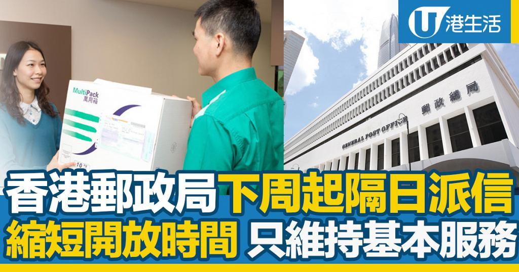【武漢肺炎】香港郵政局公佈最新服務安排!下周起縮短開放時間 隔日派信 | 港生活 - 尋找香港好去處