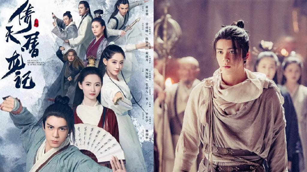 新版《倚天屠龍記2019》TVB開播!張無忌,趙敏等5大角色由90後中港新人擔演 | 港生活 - 尋找香港好去處