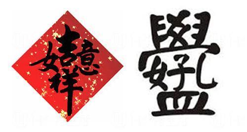 揮春上的合體字 你看懂幾多? (新春篇)   港生活 - 尋找香港好去處