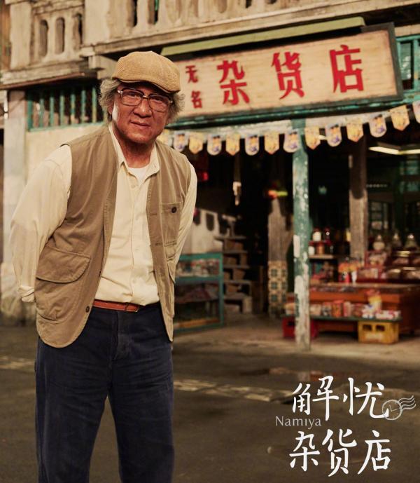 中國翻拍《解憂雜貨店》 成龍演熱心老闆 | 港生活 - 尋找香港好去處