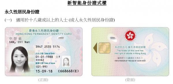 明年免費換影新相!新身份證10大設計特徵曝光 | 港生活 - 尋找香港好去處