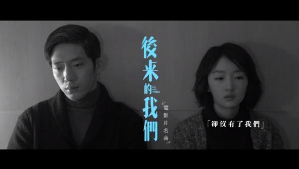 劉若英執導《後來的我們》香港開播!跨越10年甜虐愛情故事   港生活 - 尋找香港好去處