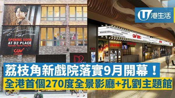 荔枝角D2 Place新戲院9月開幕 全港首個270度全景影廳+孔劉主題館 | 港生活 - 尋找香港好去處