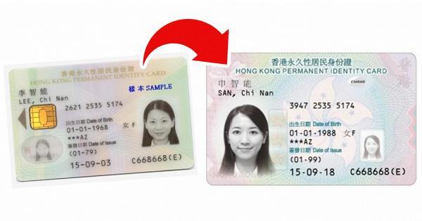 【換新身份證】換領新智能身份證注意事項 外地居民換證方法+豁免人士 | 港生活 - 尋找香港好去處