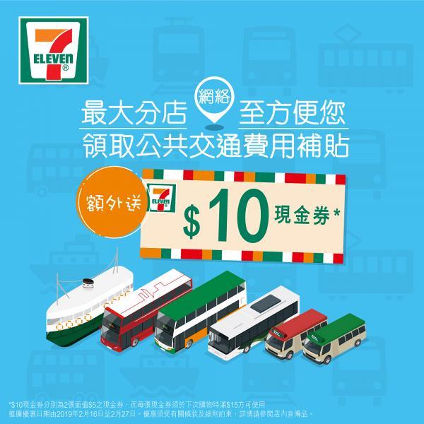 【公共交通費用補貼計劃】4大賺盡車費津貼$300上限方法!簡單一招領取多$100 | 港生活 - 尋找香港好去處