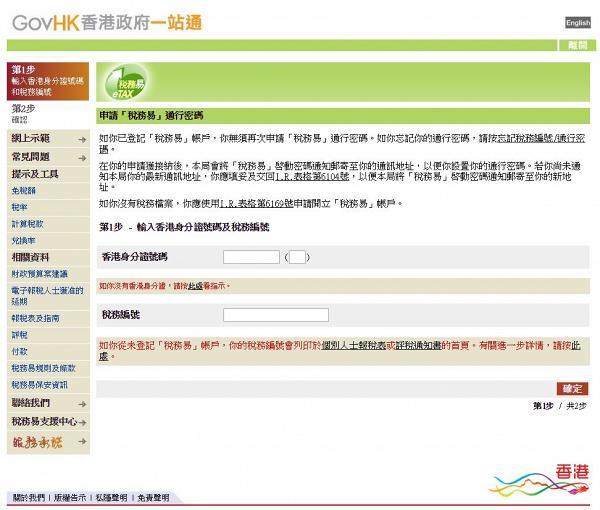 【報稅/交稅2019】網上報稅詳細教學!稅務易電子帳戶即時報稅,查看評稅狀況 | 港生活 - 尋找香港好去處