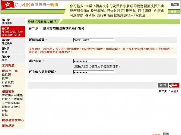 【報稅/交稅2019】網上報稅詳細教學!稅務易電子帳戶即時報稅、查看評稅狀況 | 港生活 - 尋找香港好去處