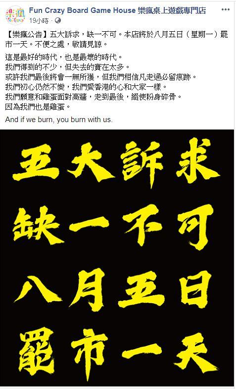 有香港市民發起8月5日全城罷工罷市罷課 港九新界參與罷市零售商店名單一覽 | 港生活 - 尋找香港好去處