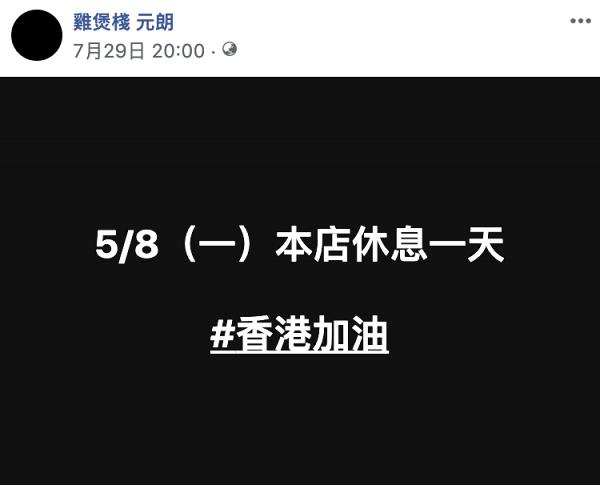香港市民發起8月5日全城「三罷」 港九新界參與罷市餐廳食肆名單一覽 | 港生活 - 尋找香港好去處