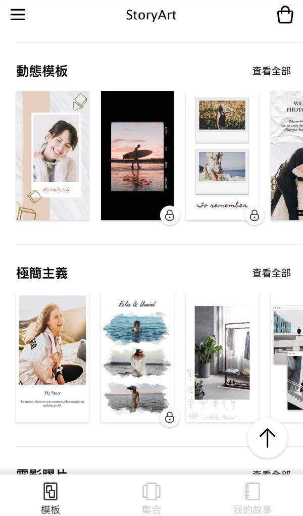 【Instagram】5大免費下載IG Story排版App推介 簡約/日系/復古風格都有   港生活 - 尋找香港好去處