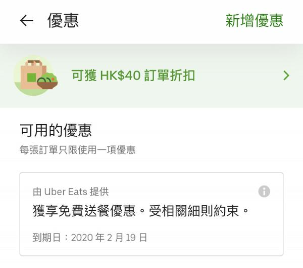 【外賣app比較】Deliveroo,UberEats,FoodPanda運費/優惠/送餐時間一覽 | 港生活 - 尋找香港好去處