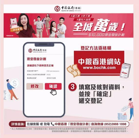 【政府派錢1萬】中國銀行登記拎一萬申請方法詳情!中銀手機銀行/網上交表教學 | 港生活 - 尋找香港好去處