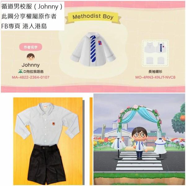 【動物之森/動物森友會】香港玩家畫出中小學校服 夏季白裙/旗袍服飾青春回憶 | 港生活 - 尋找香港好去處