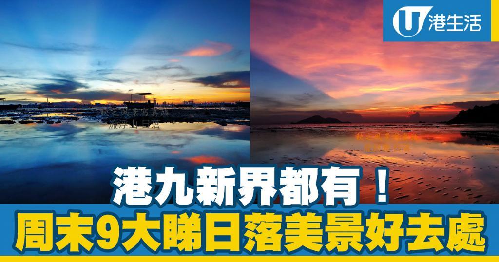 港九新界都有!9大睇日落美景好去處 | 港生活 - 尋找香港好去處