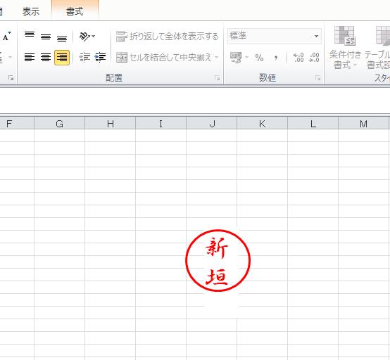 Excelで作成したハンコ
