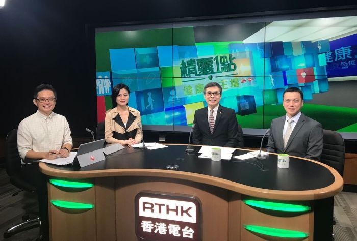 HKAM Special Series on Radio Television Hong Kong-test – -25ᵗʰ Anniversary of the Hong Kong Academy of Medicine