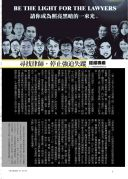 HKA#106 維權專欄 1.尋找律師,停止強迫失蹤/中國維權律師關注組