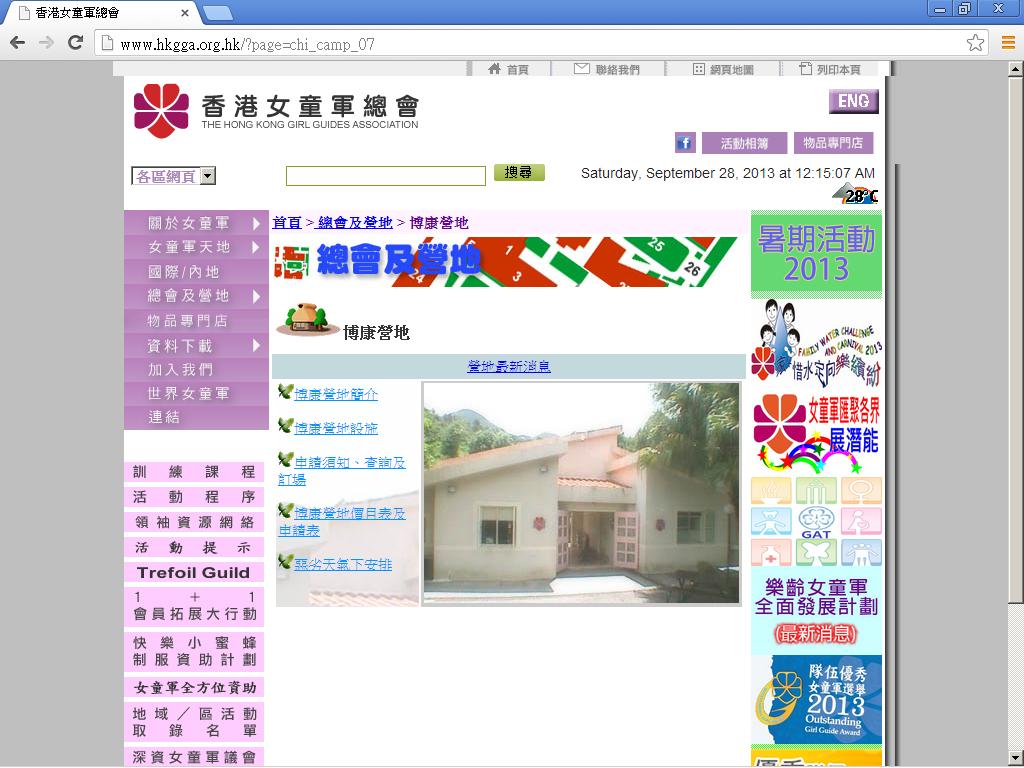 博康營地   香港營舍及營地檢索