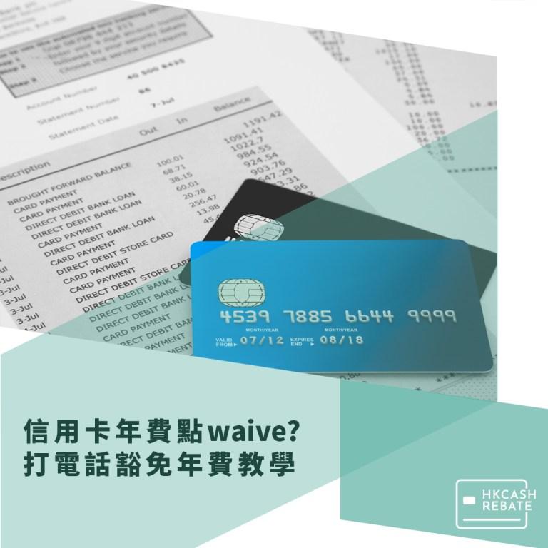 信用卡年費點waive?打電話豁免年費教學攻略