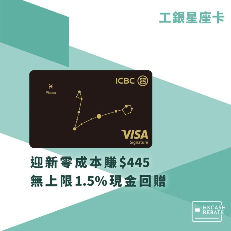 工銀ICBC星座信用卡攻略 - 無上限1.5%回贈