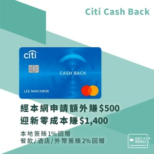Citi Cash Back信用卡攻略 - 經本網申請零成本賺$1,400迎新!無上限1%現金回贈!