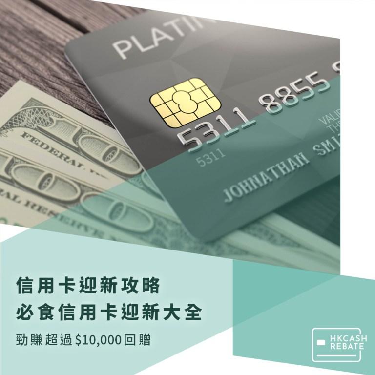 [信用卡迎新攻略] 2020年必食信用卡迎新大全 - 夾埋賺$1萬!(連冷河期)