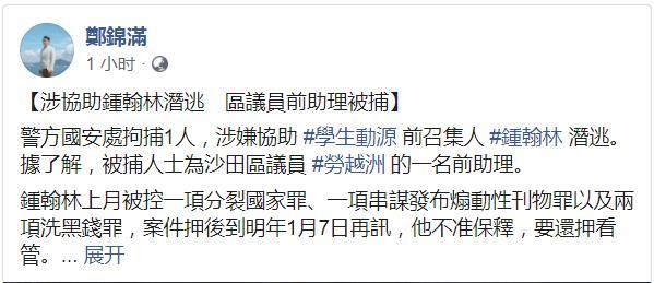 警方國安處再拘1人 涉協助鍾翰林潛逃 -香港商報