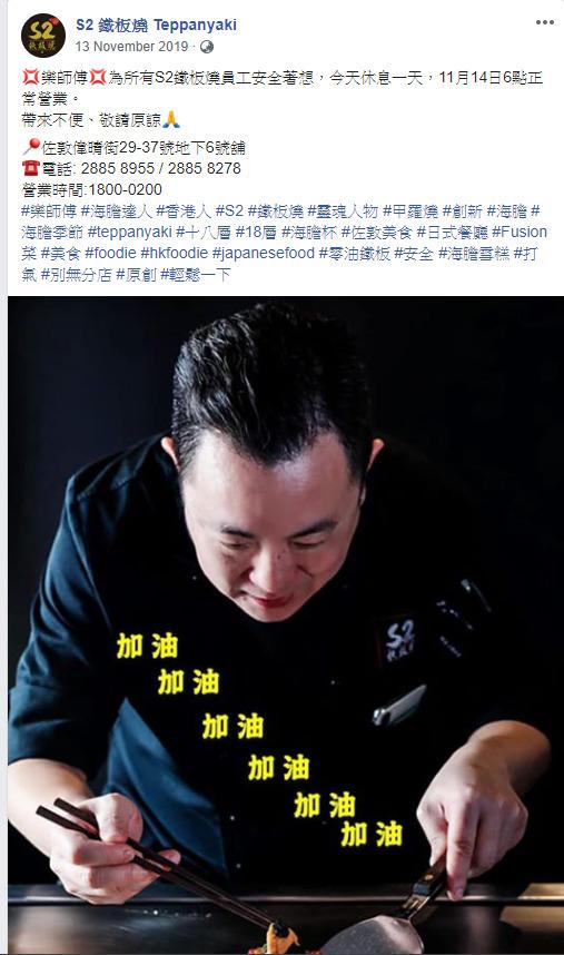 S2鐵板燒(樂師傅) S2 Teppanyaki:藍色商家(餐廳)|香港編年史