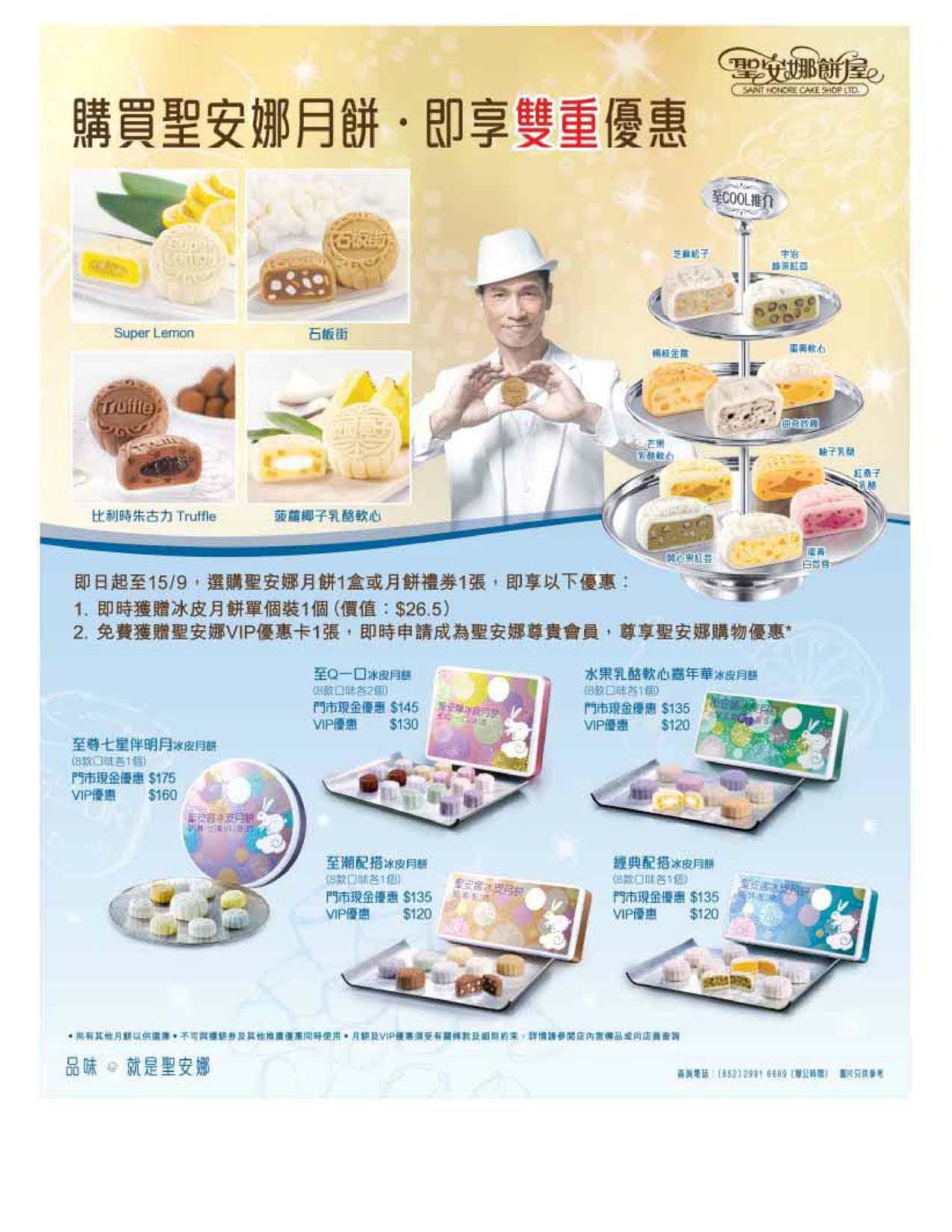 購買聖安娜月餅 即享雙重優惠 | Hong Kong Coupon