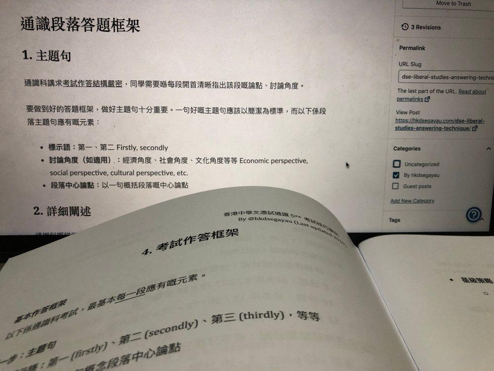 DSE-LS-Liberal-Studies-Notes-通識溫習筆記-考試技巧-答題技巧-題型框架