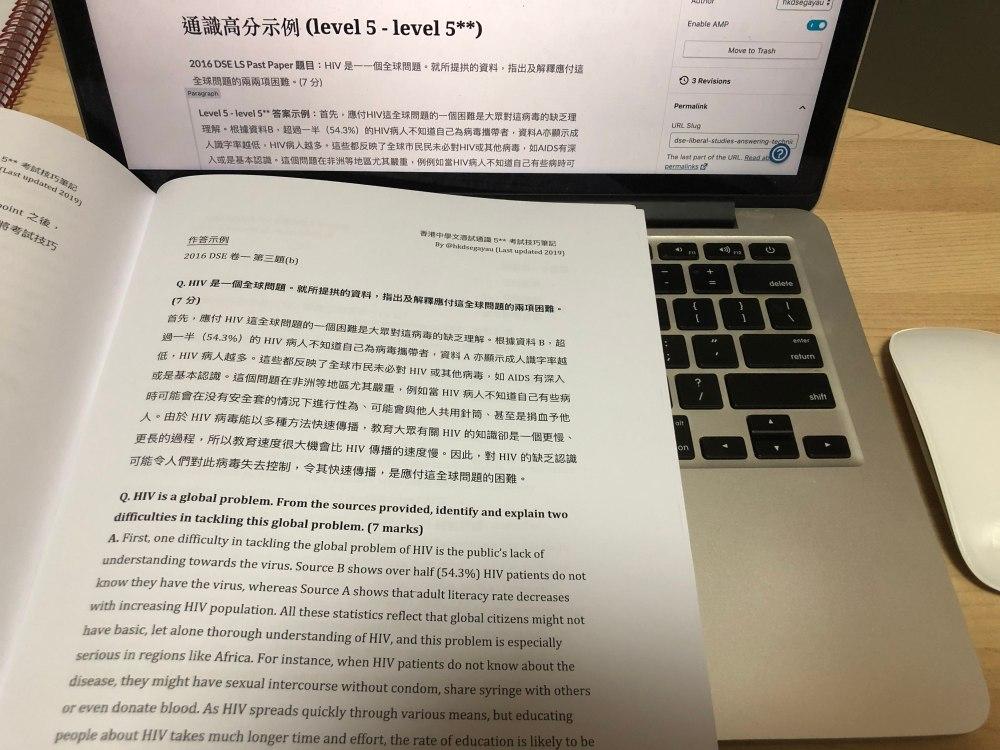 DSE-LS-Liberal-Studies-Notes-level-5-sample-通識溫習筆記-考試技巧-答題技巧-題型框架