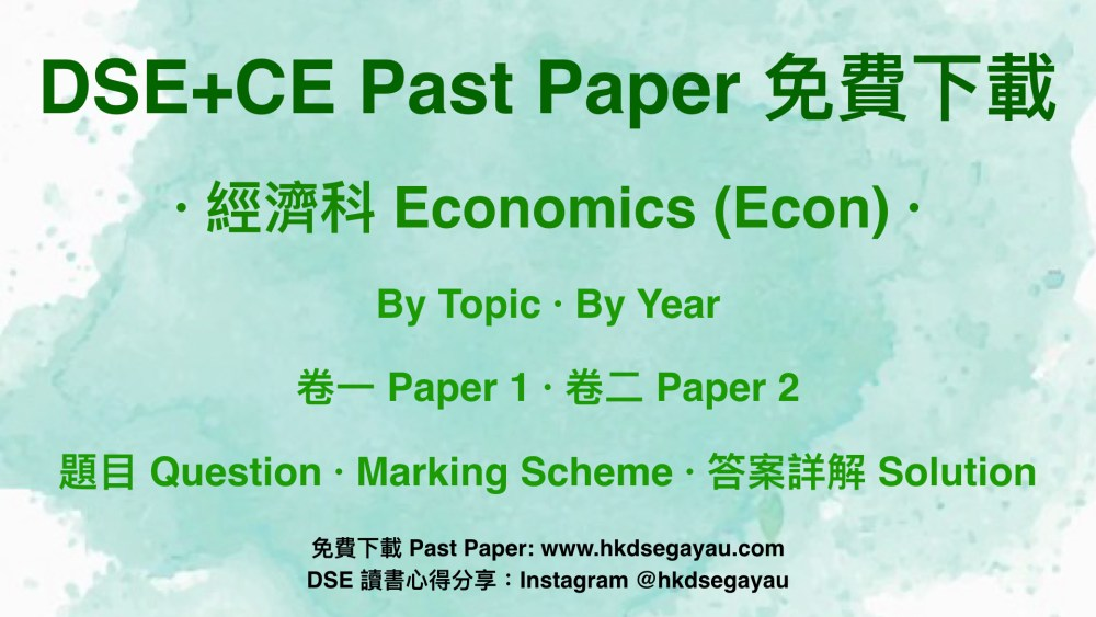 HKDSE+HKCEE Econ Past Paper 下載