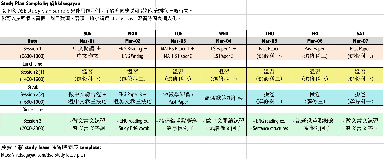DSE 時間管理 Archives   HKDSEGAYAU