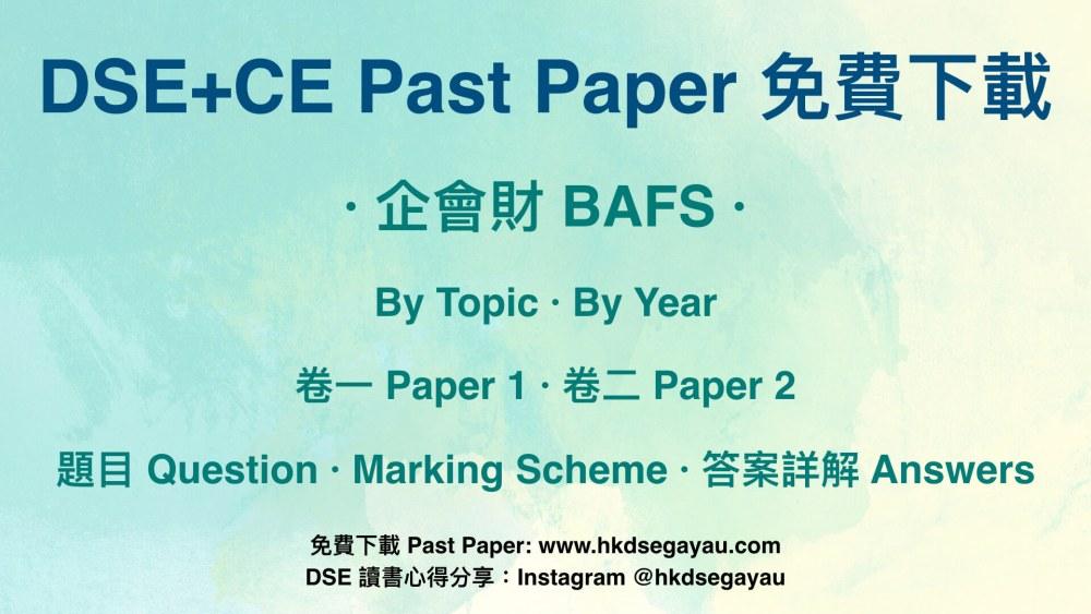 DSE+CE BAFS 企會財 Past Paper 下載