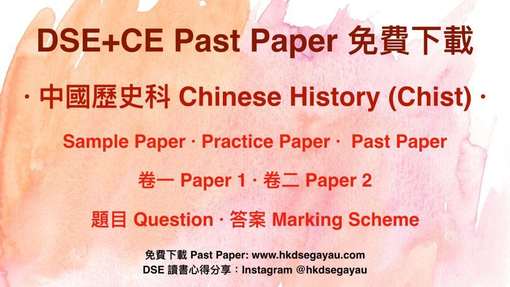 DSE+CE 中史 Past Paper 題目+答案下載