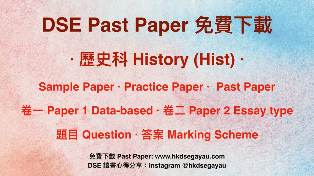 DSE History Past Paper 題目+答案下載
