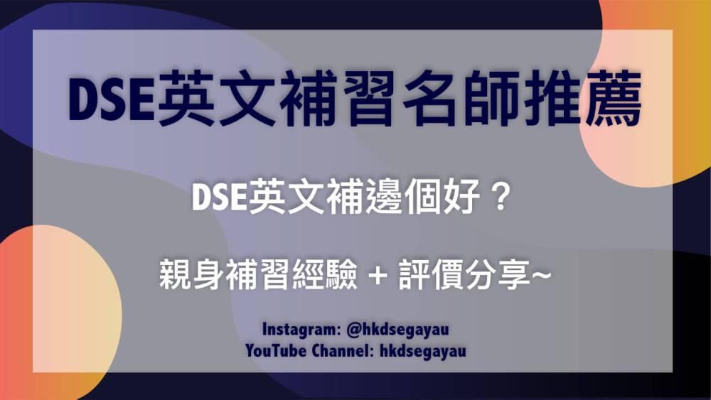 DSE英文補習名師推薦