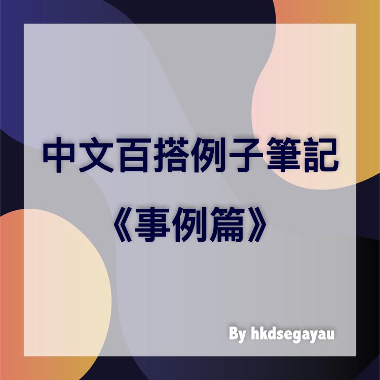 中文百搭例子筆記《事例篇》by hkdsegayau